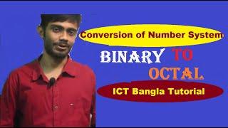 HSC ICT bangla tutorial   বাইনারি - অক্টাল রুপান্তর   Conversion of Number System : Binary to Octal