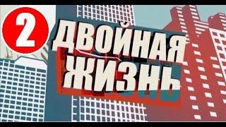 Сериал «Двойная жизнь» [2014]   Серия 2   Русский Сериал
