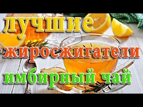 Имбирный чай - кулинарный рецепт