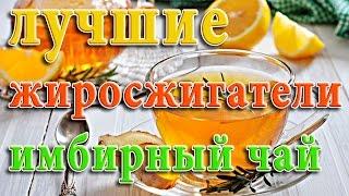 Лучшие жиросжигатели Имбирный чай рецепт