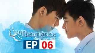 Download Video Vietsub BL - My Bromance The Series (Ep 06) | Thailand BL Drama MP3 3GP MP4