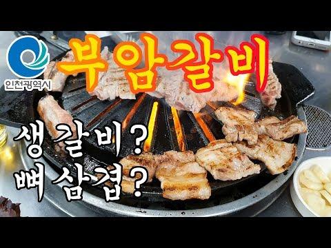 생갈비? 이거 삼겹살 아니야? 인천 생갈비 맛집 부암갈비 리뷰!!