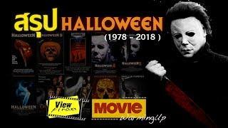 ติวเข้ม Halloween Series 1978 - 2018 [ M...