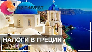 🇬🇷🌞👉Налоги в Греции на бизнес, недвижимость и многое другое