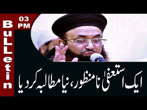 03 PM Bulletin Lahore News HD - 27 November 2017