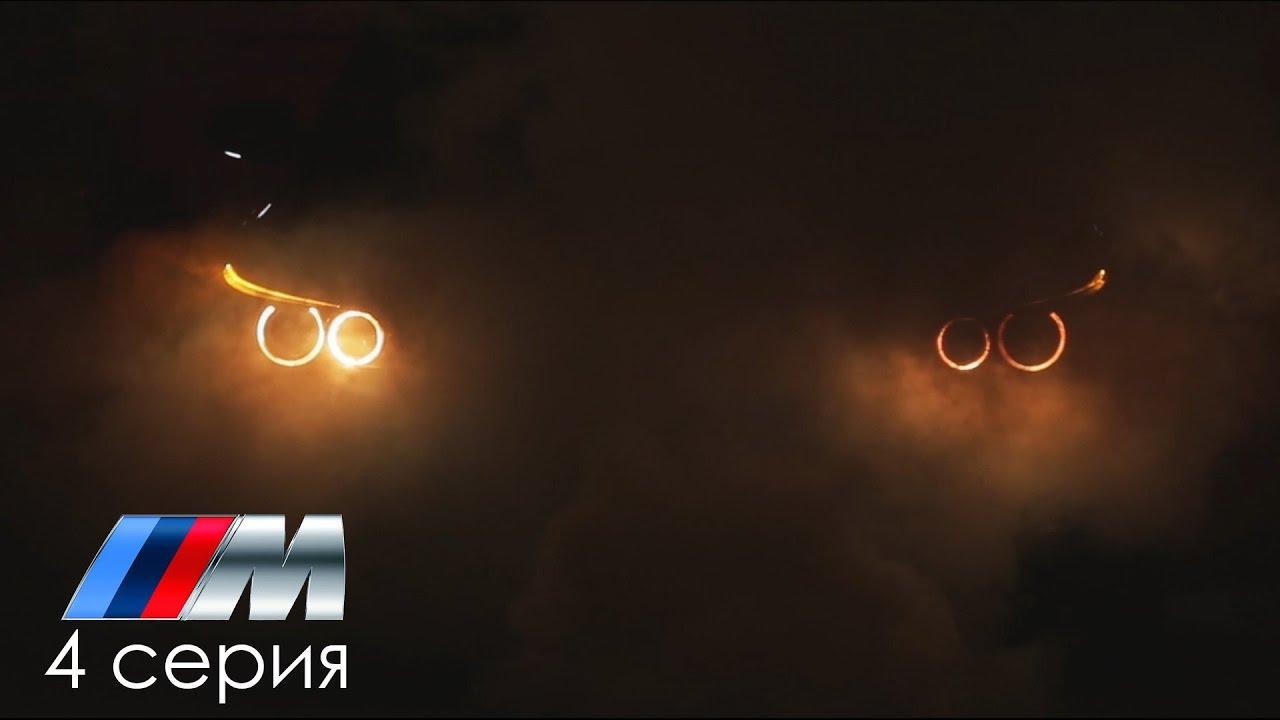 BMW M5: Возрождение ЛЕГЕНДЫ!  (полная версия)