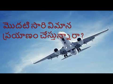 first time flight journey tips Telugu