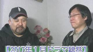 「2017年1月ドラマ」総括「明日結婚&嫌われる勇気&大貧乏」 「テレビ...