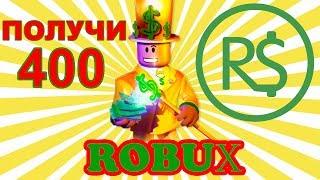 Как получить робуксы бесплатно?! |ROBLOX|