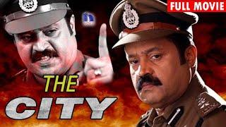 The City (1994) Telugu Full Movie    Suresh Gopi, Durga, Jayashree
