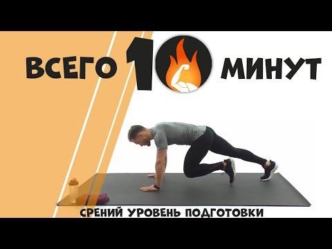 Упражнения для похудения в домашних условиях упражнения видео для мужчин