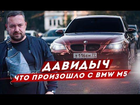 ДАВИДЫЧ - ЧТО ПРОИЗОШЛО С BMW M5 (ТЕНЬ)