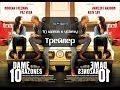 10 шагов к успеху (2006) трейлер | Смотрел-ТВ | smotrel-tv.ru