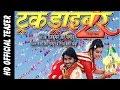 "Truck Driver 2 || TEASER || Bhojpuri Movie || Bhojpuri Film 2016 || Pradeep R Pandey ""Chintu """