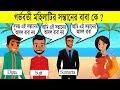 ৫ টি বাংলা মজার ধাঁধা    5 Puzzle in bengali    মগজ ধোলাই - Magoj Dholai    picture puzzle    Puzzle