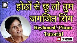Hothon Se Chhu Lo Tum | Prem Geet | Jagjit Singh | Ghazal | Keyboard/Piano Tutorial