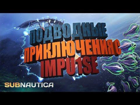 скачать игру subnautica 2017 через торрент на русском от механиков