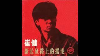 Cui Jian - Do It All Over Again (崔健 - 从头再来)