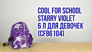 Розпакування Cool For School Starry Violet 29 x 20 x 10 см 6 л для дівчаток CF86104