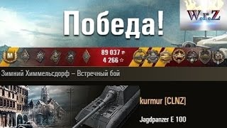 Jagdpanzer E 100 1 против 7 Зимний Химмельсдорф – Встречный бой (WOT 0.9.8 Full HD)