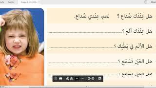 İHO 6.Sınıf Arapça Dersi 1.Dönem 2.Sınavda Çıkacak Sorularla ilgili Açıklama