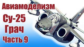видео: Авиамоделизм / Су-25 «Грач» своими руками / 9 часть / ALNADO