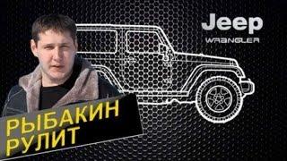 Рыбакин Рулит - Jeep Wrangler