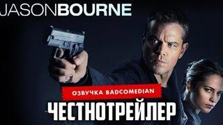 [BadComedian] Честный трейлер - Трилогия Борна