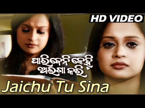 JAICHU TU SINA | Sad Film Song I PARIBENI KEHI ALAGA KARI I Sarthak Music