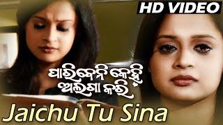 JAICHU TU SINA   Sad Film Song I PARIBENI KEHI ALAGA KARI I Sarthak Music   Sidharth TV