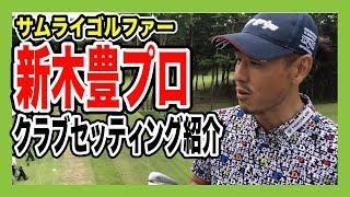 直撃!!『新木豊プロ』のクラブセッティング紹介!【ゴルフ】【三浦技研】