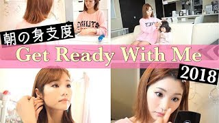 【Get Ready With Me!】お出かけの準備|Morning Routine...♡