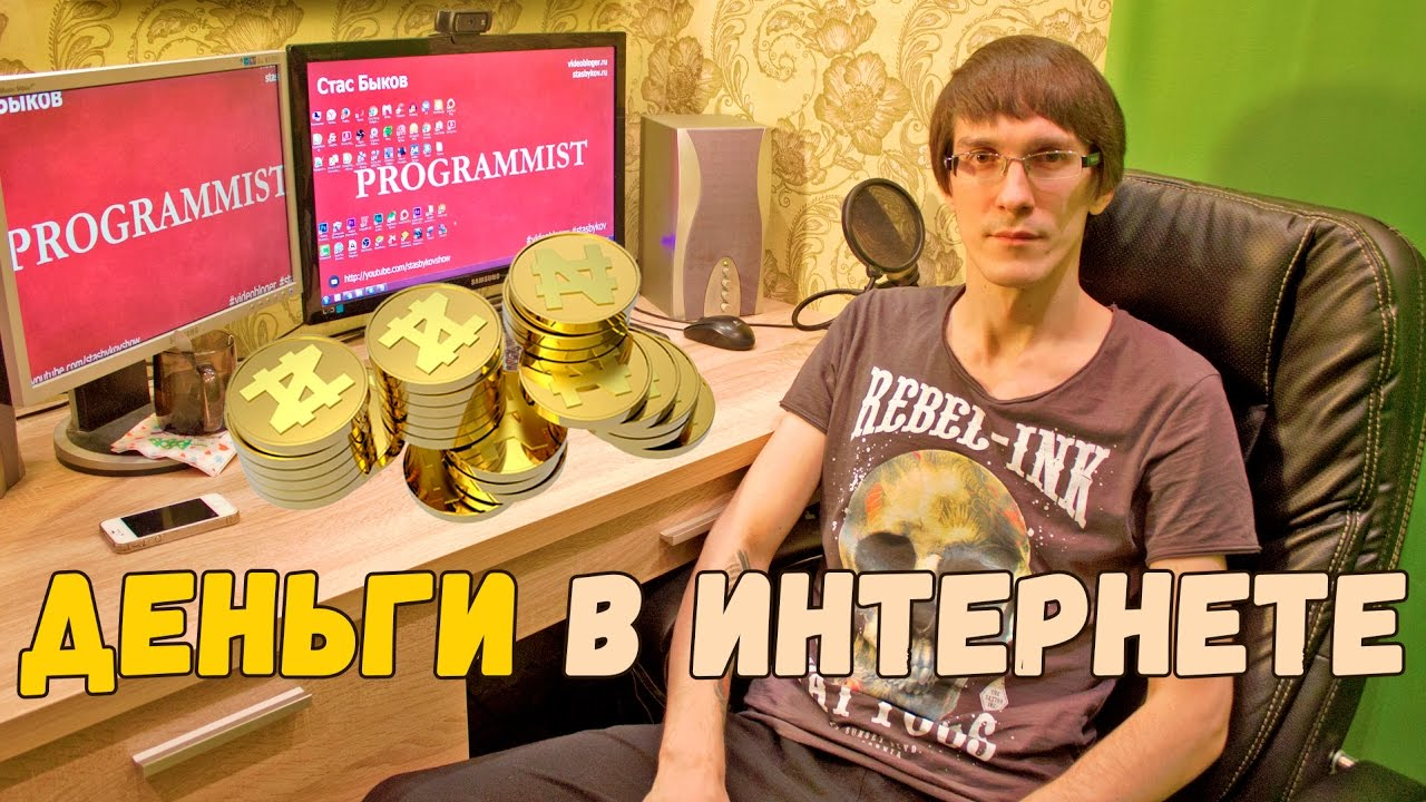 Чем заработать фрилансеру деньги в интернете конструктор мебели удаленная работа москва