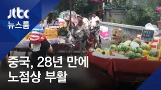 코로나로 소비 위축되자…중국, 28년 만에 노점상 부활 / JTBC 뉴스룸