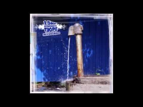 1,5 кг Отличного Пюре - Летние Дни (2006) Альбом