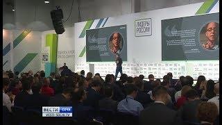 В Сочи стартовал финал «Лидеры России»