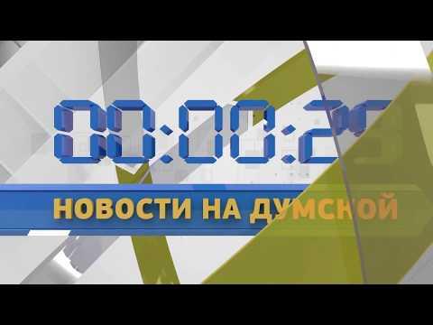 DumskayaTV: Реставрация памятника архитектуры под очередную гостиницу
