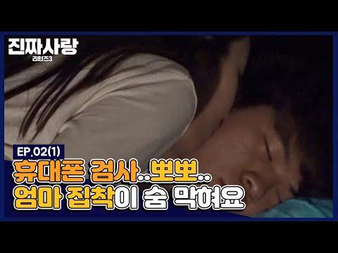 잠든 아들 볼에 몰래 뽀뽀.. 세상 행복한 엄마 [진짜사랑 리턴즈3] – EP.02(1)