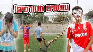 אתגר כדורגל עם עונשים מטורפים!!! (קצפת לפנים דלי קרח ועוד!!)