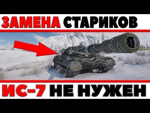 НОВЫЕ ИМБЫ ЗАМЕНИЛИ СТАРИКОВ, ГОНКА ВООРУЖЕНИЙ WOT - ИС-7 И ИС-4 НЕ НУЖНЫ ВОТ! АПНИТЕ World of Tanks