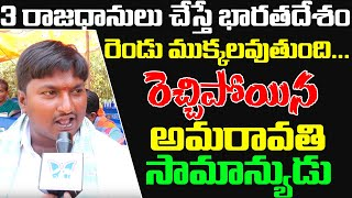 If 3 Capitals Happens In AP Then INDIA Will Divide Into 2 Countries | Public Talk On 3Capitals Issue
