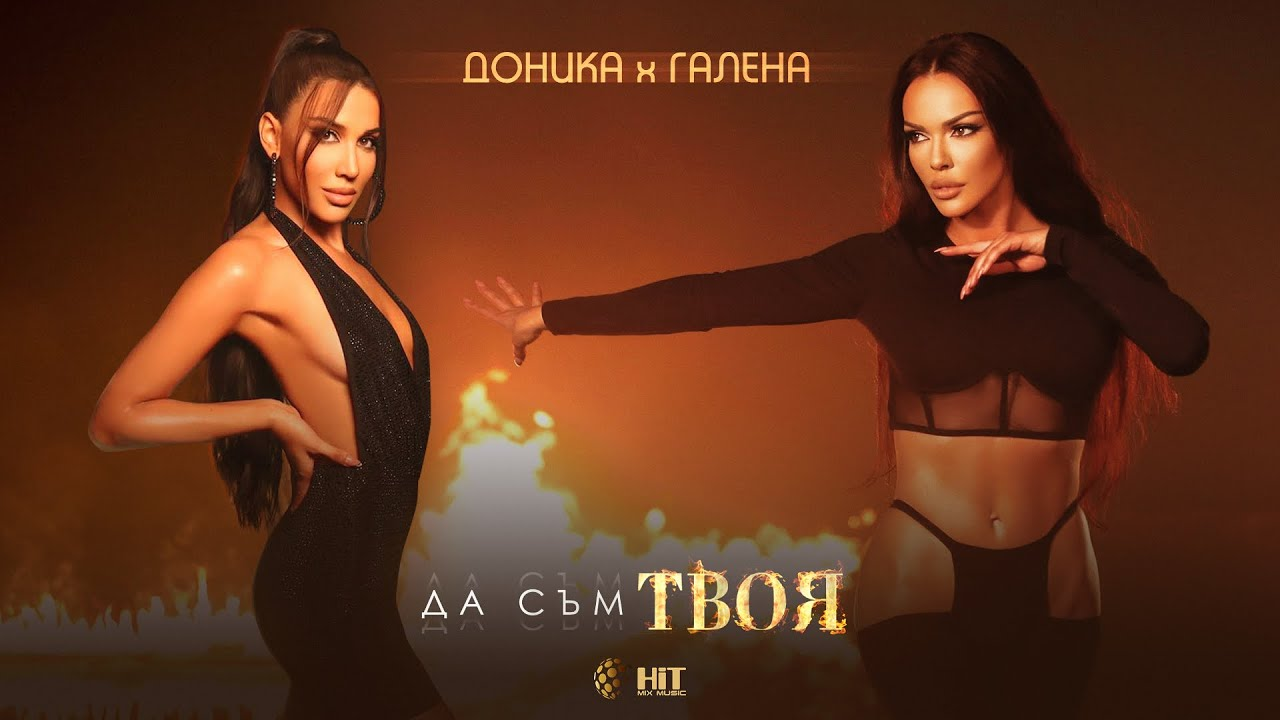 Доника ft. Галена - Да съм твоя (CDRip)