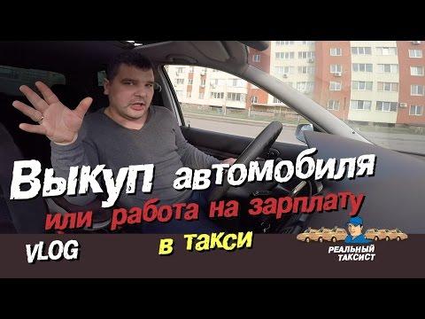 Vlog: Выкуп автомобиля и работа на зарплату в такси