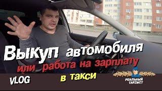 Vlog: Выкуп автомобиля и работа на зарплату в такси(, 2017-03-30T18:38:04.000Z)