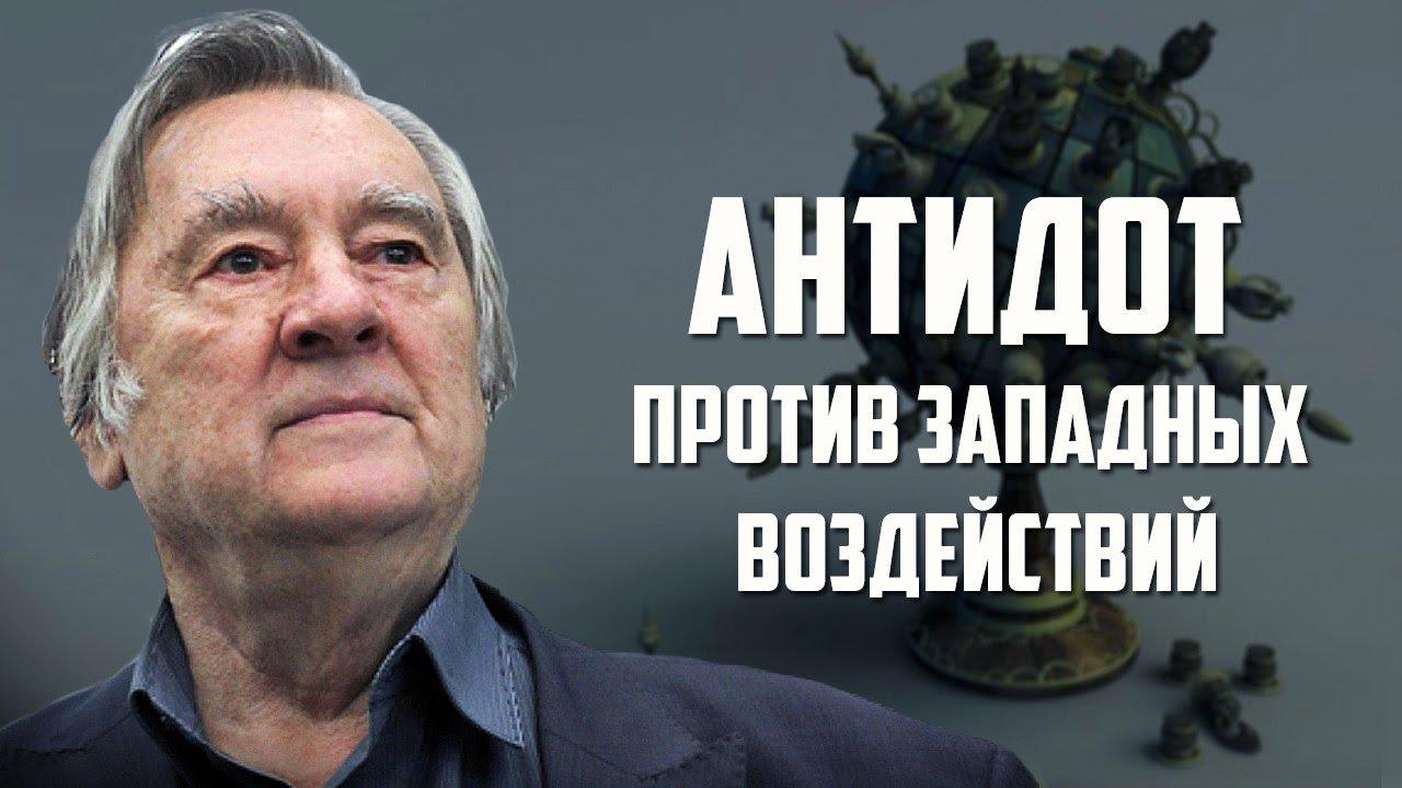 """Александр Проханов. """"Антидот против западных воздействий"""""""
