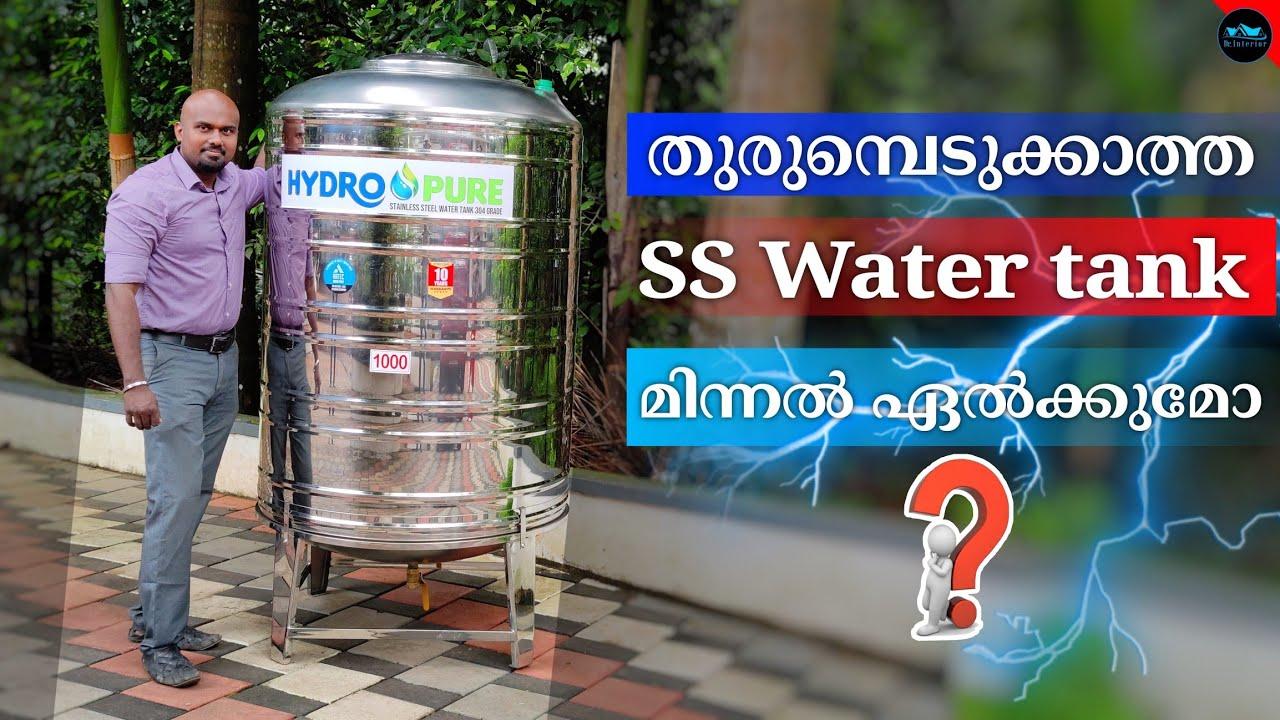Stainles Steel Water Tank ഏത് വാങ്ങണം SS Water tank Steel water tank Price Tata steel Dr. Interior