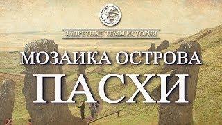 Фильм ЛАИ: Мозаика Острова Пасхи