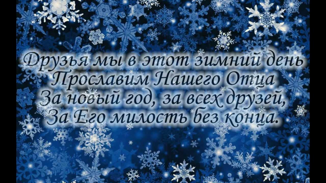 Христиански поздравления на новый год