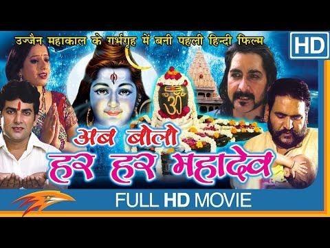 Ab Bolo Har Har Mahadev Hindi Full Movie HD || Rima Kapoor, Nirmal Pandey || Eagle Hindi Movies |  Mp3 Download