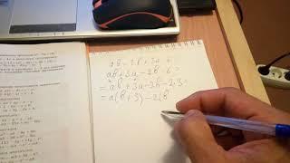 §11 30п. Разложение многочлена на множители способом группировки - Алгебра 7 класс Макарычев
